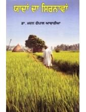 Yadan Da Sirnavan - Book By Dr. Madan Gopal Acharya