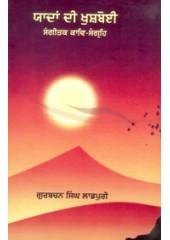 Yaddaan Di Khushboi - Book By Gurbachan Singh Ladpuri