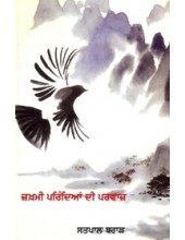 Zakhmi Parindian Di Parvaaz - Book By Satpal Brar