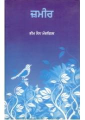 Zameer - Book By Bhim Sain Modgill