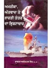 Amrika , Atvad te Bharti Tantar Da Brishtachar - Book By Dr Ajit Pal Singh MD