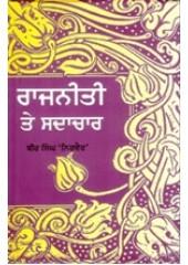 Rajneeti Te Sadachar - Book By Bir Singh Nirvair