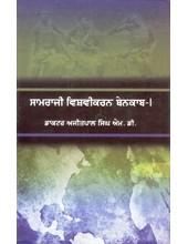 Samraji Vishvikaran Benakab I - Book By Dr Ajit Pal Singh MD