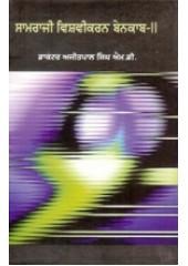 Samraji Vishvikarn Benakab II - Book By  Dr Ajit Pal Singh MD
