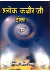 Shalok Kabir Ji Teeka (Hindi) - Book By Prof. Sahib Singh