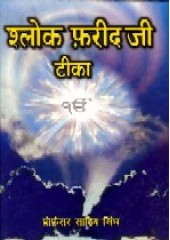 Shalok Farid Ji Teeka  - Book By Prof. Sahib Singh