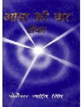 Asa Ki Var Teeka - Book By Prof. Sahib Singh