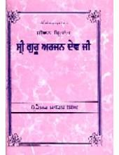 Sri Guru Arjan Dev Ji - Book By Prof. Sahib Singh