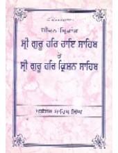 Sri Guru Har Rai Sahib Ji te Sri Guru Harkrishan Sahib Ji - Book By Prof. Sahib Singh