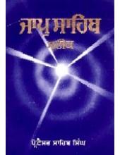 Jaap Sahib Steek - Book By Prof. Sahib Singh