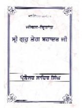 Jeevan Vritant Sri Guru Tegh Bahadur Ji - Book By Prof. Sahib Singh