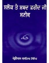 Salok Te Shabad Farid Ji Steek (Paperback) Book By Prof. Sahib Singh