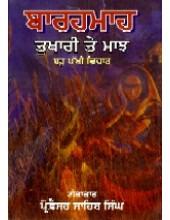 Barahmaha , Tukhari Te Maajh - Bauh Pakhi Vichar - Book By Prof. Sahib Singh