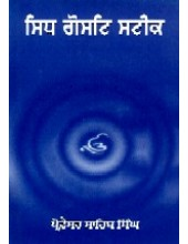 Sidh Gost Steek Hardbound- Book By Prof. Sahib Singh