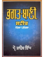 Bhagat Bani Steek - Book By Prof. Sahib Singh