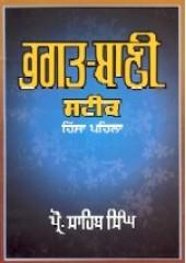 Bhagat Bani Steek - Book By Prof. Sahib Singh