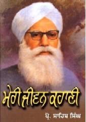 Meri Jeevan Kahani - Book By Prof. Sahib Singh