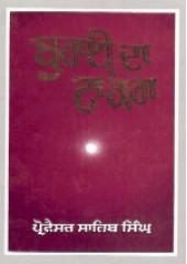 Burai Da Takra - Book By Prof. Sahib Singh