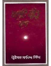 Aad Bir Bare - Book By Prof. Sahib Singh