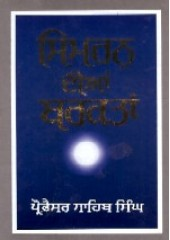 Simran Dian Barkatan - Book By Prof. Sahib Singh