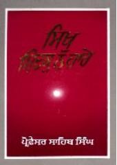 Sikh Sidak Na Hare - Book By Prof. Sahib Singh