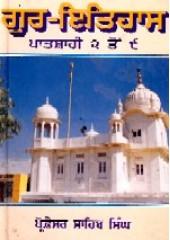 Gur Itihas - Patshahi 2 to 9 - Book By Prof. Sahib Singh