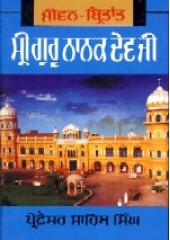 Jeevan Britant - Guru Nanak Dev Ji - Book By Prof. Sahib Singh