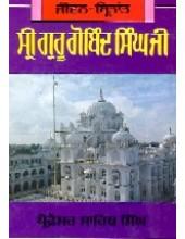Jeevan Britant - Sri Guru Gobind Singh Ji - Book By Prof. Sahib Singh
