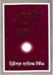 Sarbat Da Bhala - Book By Prof. Sahib Singh