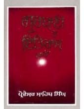 Gurbani Te Itihas Bare - Book By Prof. Sahib Singh