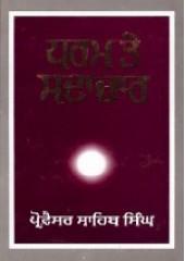 Dharam Te Sadachar - Book By Prof. Sahib Singh