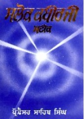 Salok Kabir Ji Steek - Book By Prof. Sahib Singh