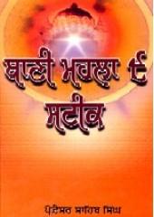 Bani Maihla 9 Steek - Book By Prof. Sahib Singh