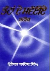 Bhattan de Savaiye Steek - Book By Prof. Sahib Singh