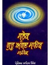 Salok Guru Angad Sahib Steek - Book By Prof. Sahib Singh