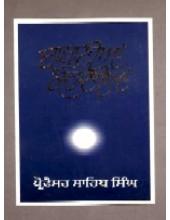 Babania Kahanian - Book By Prof. Sahib Singh