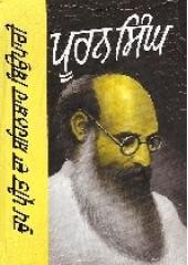 Chup Preet Da Shaihanshaah Biopaare - Book By Prof. Pooran Singh