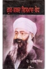 Gur Shabad Vismad Bodh - Book By Prof. Pooran Singh