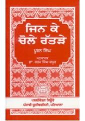 Jinke Chole Ratre - Book By Prof. Pooran Singh