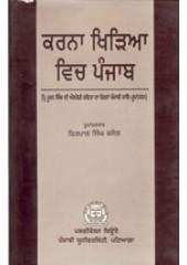 Karan Khiriya Vich Punjab - Book By Kirpal Singh Kasel