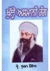 Khulhe Asmani Rang - Book By Prof. Pooran Singh