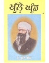 Khulhe Ghund - Book By Prof. Pooran Singh