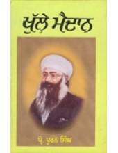 Khulhe Maidan - Book By Prof. Pooran Singh