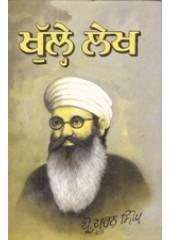 Khulle Lekh - Book By Prof. Pooran Singh