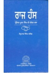 Raj Hans Professor Puran  Singh Ji Di Jeevan Katha - Book By Kirpal Singh Kasel