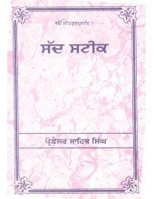 Sad Steek - Book By Prof. Sahib Singh