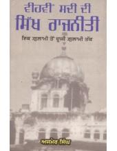 Vihvin Sadi Di Sikh Rajneeti - Hardbound - Book By Ajmer Singh