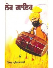 Lok Gayak - Book By Ninder Ghuggi Anvi