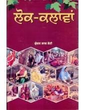 Lok Kalaavan - Book By Kundan Lal Bhatti