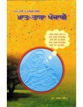 Maat Bhasha Punjabi - Book By Dr Major Singh